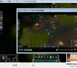 LOL YY直播 V1.0 绿色版
