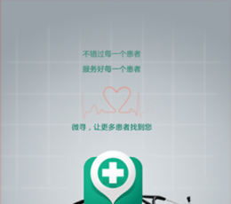 微寻医生管家手机版_微寻医生管家安卓版V1.3.0安卓版下载
