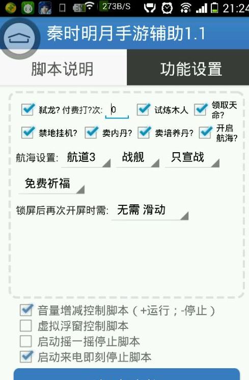 秦时明月手游辅助V1.1 安卓版