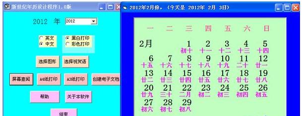 年历制作软件V1.0 免费版
