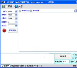 C#串口调试工具 V2.0 绿色版