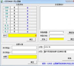 人民币转换大写计算器 V1.6 绿色版
