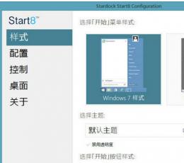 Start8(开始菜单工具) V1.4.5 中文版