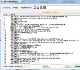 通搜网络资源搜索 V3.3.1 绿色版