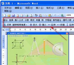 数学工具软件 V6.5.53 绿色版