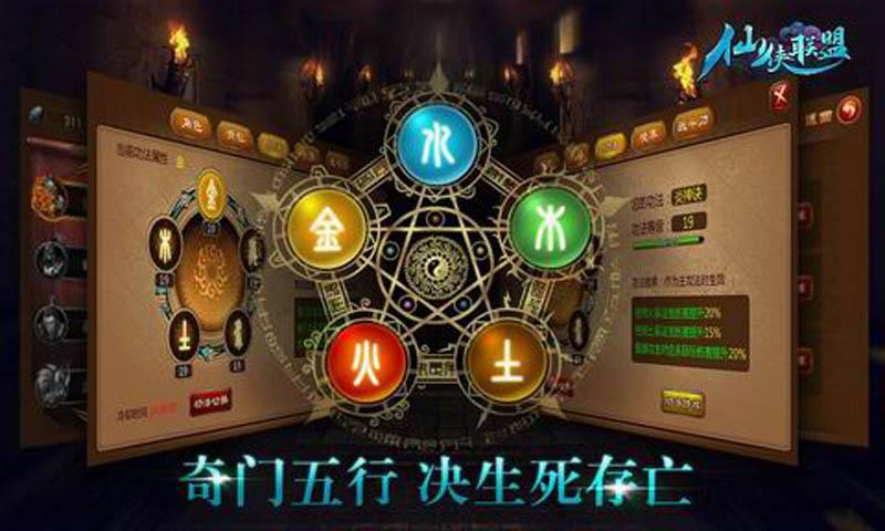 仙侠联盟V1.0.3 安卓版
