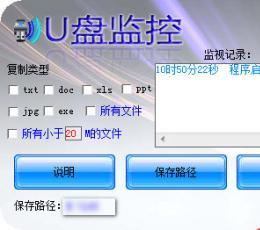 u盘监控器 V3.0 免费版
