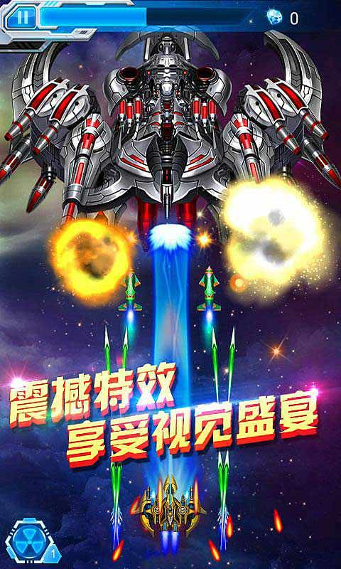 雷霆战机:弹幕无双V1.3 安卓版