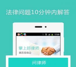掌上好律师安卓版_手机掌上好律师V1.0安卓版下载