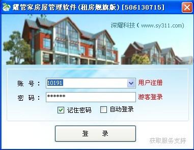 耀管家房屋管理软件V906138027 官方版