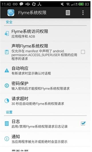 flyme系统权限_魅族root权限管理工具v1.0.1.8下载