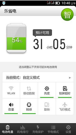 乐省电V1.5.20.131125.0 安卓版