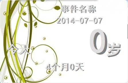 小石头计时器V2.6.3.8 绿色版