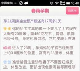 春雨孕期医生安卓版_春雨孕期医生手机版V1.0.0安卓版下载