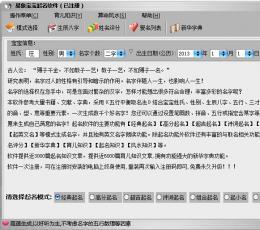 易象起名软件 V1.0 绿色版