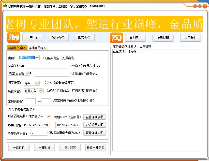 老树淘宝刷单刷信誉软件V2.0 官方版