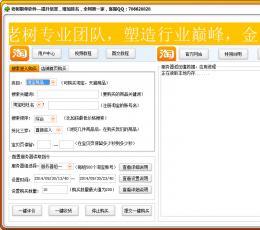 老树淘宝刷单刷信誉软件 V2.0 官方版