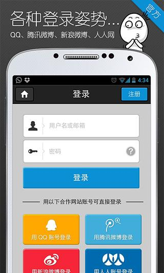 内涵社V2.0.3 安卓版
