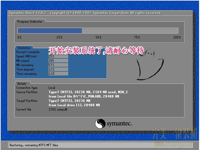 完美一键装机V2.1.3 官方版