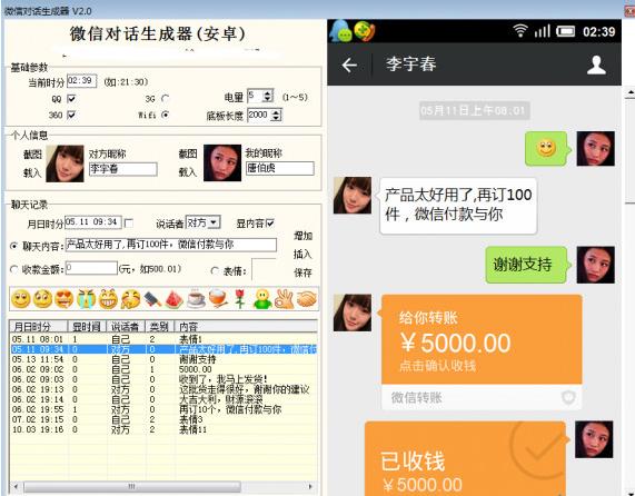 微信对话生成器V3.3 绿色版