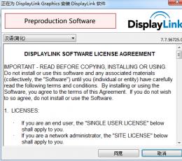 displaylink usb外置显卡驱动 V7.7 官方最新版