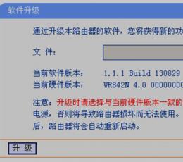 TL-WR882N无线路由器固件 V140211 标准版