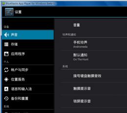 bs模拟器_bluestacks安卓模拟器官方中文版V0.9.1官方中文版下载