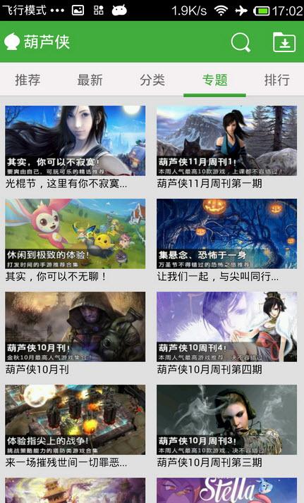 天天来塔防葫芦侠辅助V3.0.7 最新版