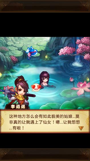 仙剑奇侠传V1.1.26 IOS版