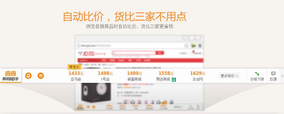 惠惠购物助手V2.6 安卓版