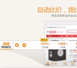 惠惠购物助手安卓版_惠惠购物助手手机版下载