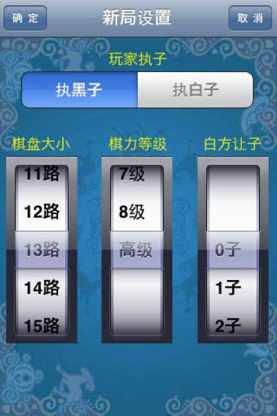 极智围棋V2.6 安卓版