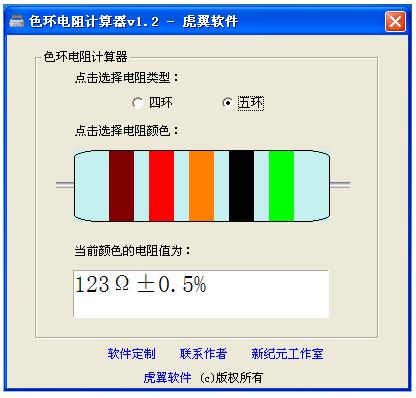 色环电阻计算器V1.3 绿色版