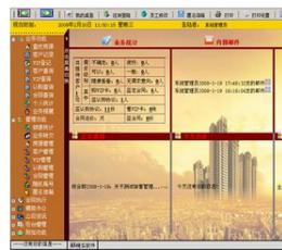 售楼大师房产销售管理软件 V9.9 普及版