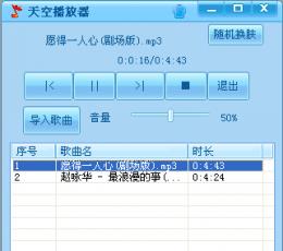 天空万能音频播放器 V1.1 绿色版
