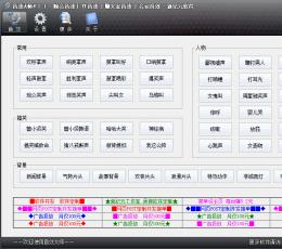 音效软件 V1.1 绿色版
