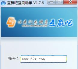 淘宝刷信誉平台互刷助手 V1.76 免费版