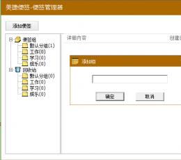美捷桌面便签 V2.1.0.1 安装版