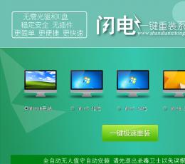 闪电一键重装系统 V2.9.9.0 官方最新版