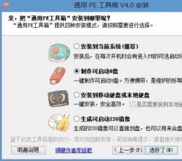 Windows 8 PE(系统维护工具箱) V4.0 官方安装版