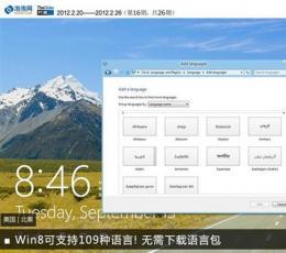 Win8 x64语言包