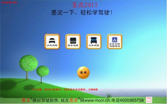 墨泥模拟驾驶软件 2013V2.0 标准版