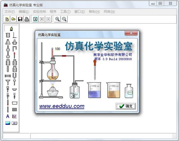 仿真化学实验室V3.5 试用版