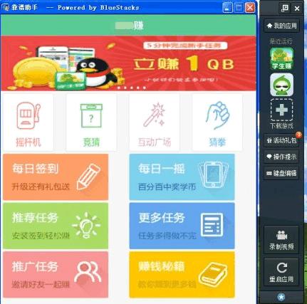 靠谱助手SIM卡安卓模拟器V1.0.0.0 免费版