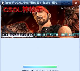 csol神枪手辅助 V9.9.7 绿色免费版