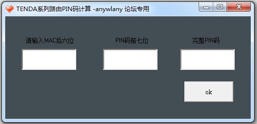 腾达路由器PIN码专用计算工具