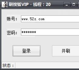 刷搜狐视频vip工具 V1.0 绿色免费版
