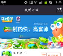 叉叉助手盒子_叉叉游戏盒子V1.1.3官方版下载