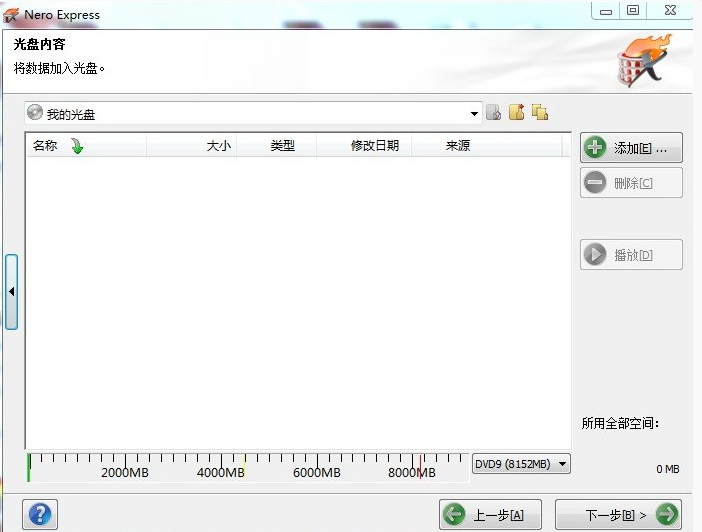 尼罗刻录软件V8.48 免费版