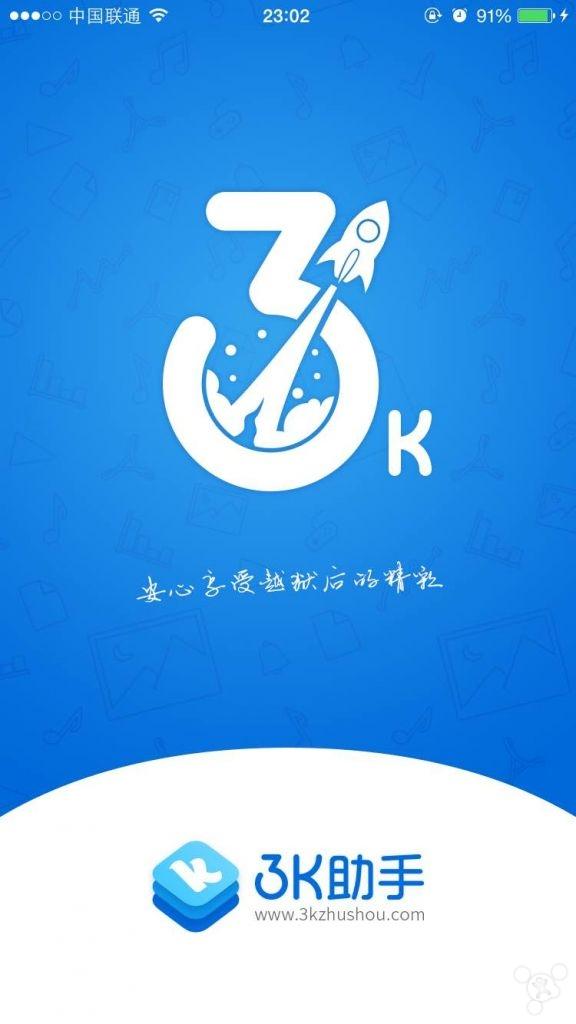3K助手V2.0.0 官方最新版